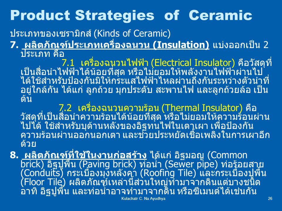 Kulachatr C.Na Ayudhya26 ประเภทของเซรามิกส์ (Kinds of Ceramic) 7.