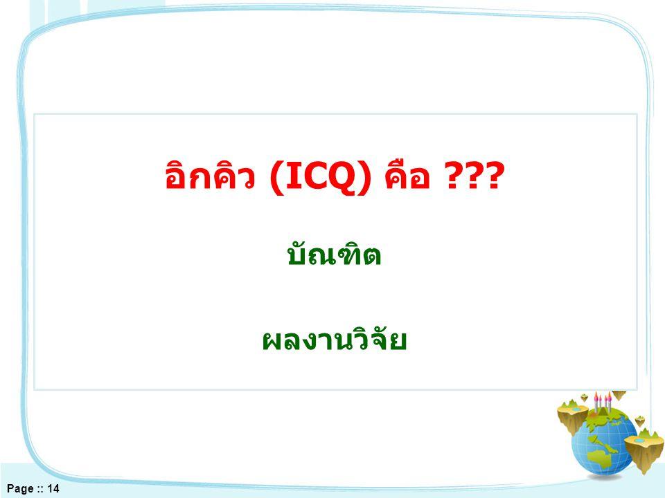 Page :: 14 อิกคิว (ICQ) คือ ??? บัณฑิต ผลงานวิจัย
