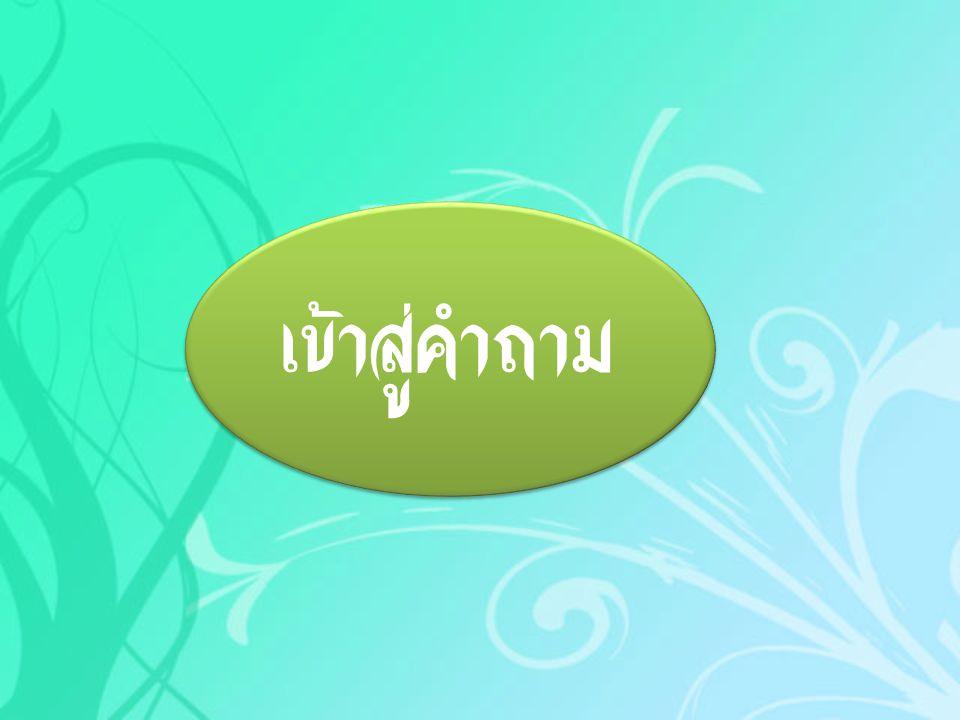 1. ศาสนาประจำชาติของคนไทยคือ ศาสนาใด ? ศาสนาพุทธ ศาสนาคริสต์ ศาสนาอิสลาม