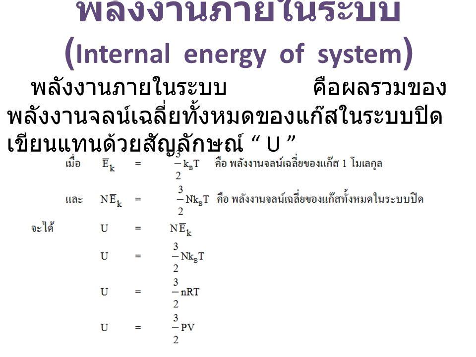 """พลังงานภายในระบบ ( Internal energy of system ) พลังงานภายในระบบ คือผลรวมของ พลังงานจลน์เฉลี่ยทั้งหมดของแก๊สในระบบปิด เขียนแทนด้วยสัญลักษณ์ """" U """""""