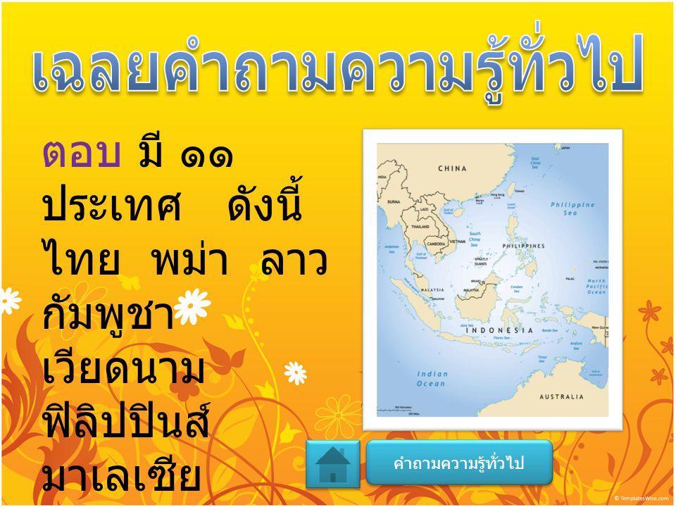 ตอบ มี จำนวน เกาะมาก ถึง ๕๒ เกาะ คำถามความรู้ทั่วไป