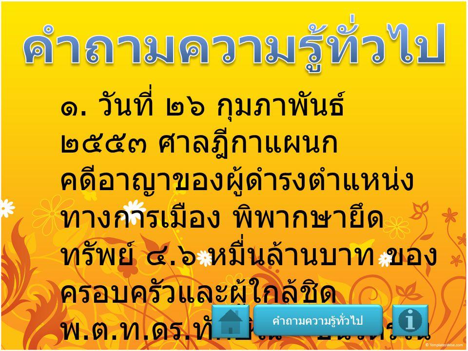 E1.ภาพยนตร์ไทยที่ได้รับ รางวัลปาล์มทองคำ จากเทศกาล หนังเมืองคานส์ ในปี ๒๕๕๓คือ ภาพยนตร์เรื่องใด .