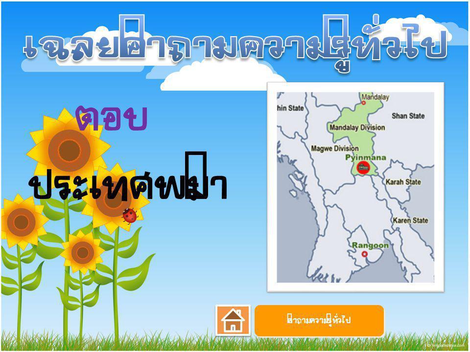 ตอบ ประเทศพม่า คำถามความรู้ทั่วไป