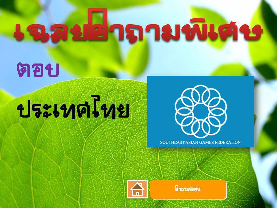 ตอบ ประเทศไทย คำถามพิเศษ