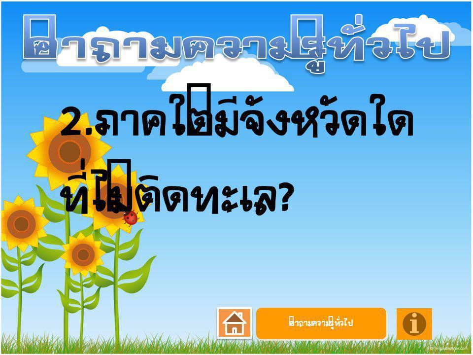 3.คนที่รวยที่สุดในประเทศไทย ประกอบ ธุรกิจใด. ก. กระทิงแดงข.