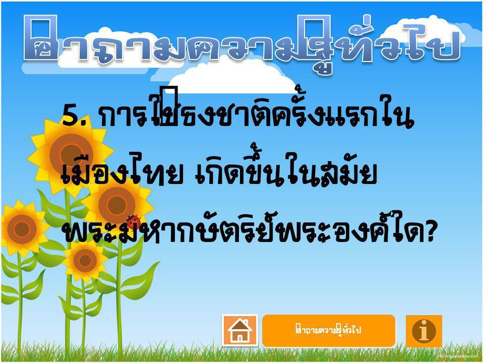 5. การใช้ธงชาติครั้งแรกใน เมืองไทย เกิดขึ้นในสมัย พระมหากษัตริย์พระองค์ใด? คำถามความรู้ทั่วไป