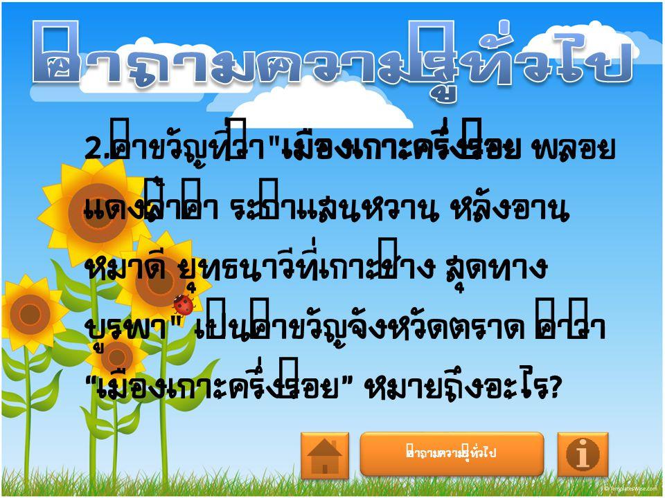 2.การใช้ธงชาติครั้งแรกใน เมืองไทย เกิดขึ้นในสมัย พระมหากษัตริย์พระองค์ใด? คำถามพิเศษ