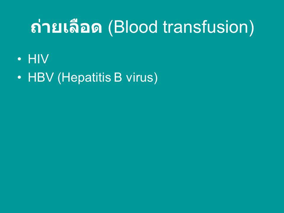 ถ่ายเลือด (Blood transfusion) HIV HBV (Hepatitis B virus)