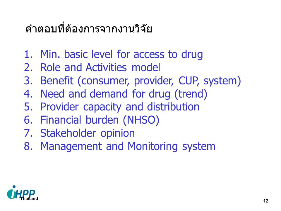 12 1.Min. basic level for access to drug 2.Role and Activities model 3.Benefit (consumer, provider, CUP, system) 4.Need and demand for drug (trend) 5.