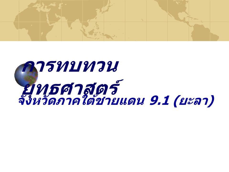 การทบทวน ยุทธศาสตร์ จังหวัดภาคใต้ชายแดน 9.1 ( ยะลา )