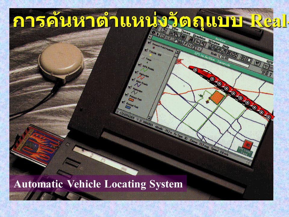 การวิเคราะห์ระบบเครือข่าย (Network Analysis) A B 12 กม. 15 กม. 12 กม. การค้นหาเส้นทางที่สั้นที่สุด