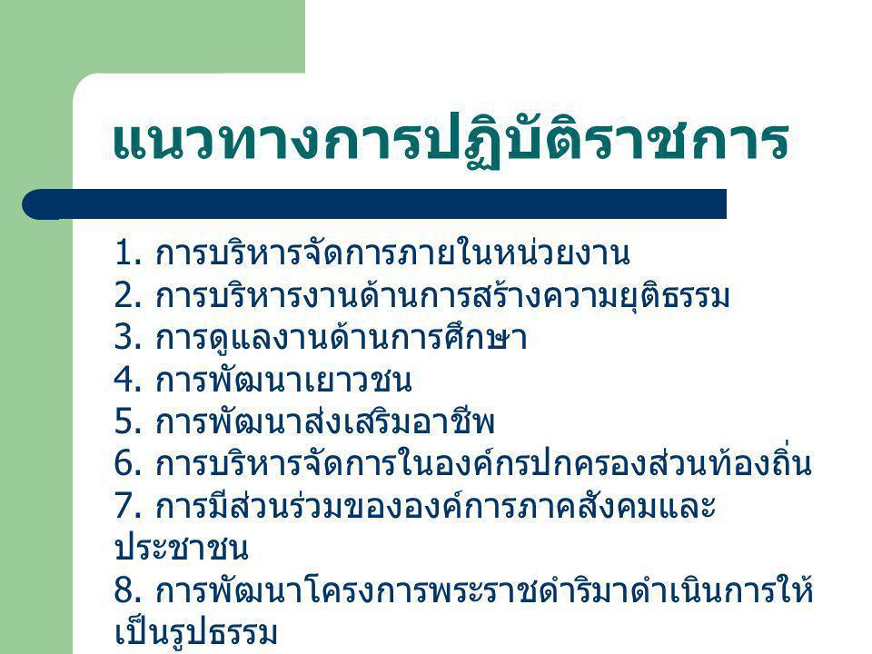 แนวทางการปฏิบัติราชการ 1. การบริหารจัดการภายในหน่วยงาน 2. การบริหารงานด้านการสร้างความยุติธรรม 3. การดูแลงานด้านการศึกษา 4. การพัฒนาเยาวชน 5. การพัฒนา