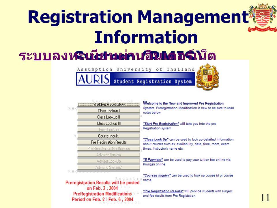11 Registration Management Information System (RMIS) ระบบลงทะเบียนผ่านอินเตอร์เน็ต