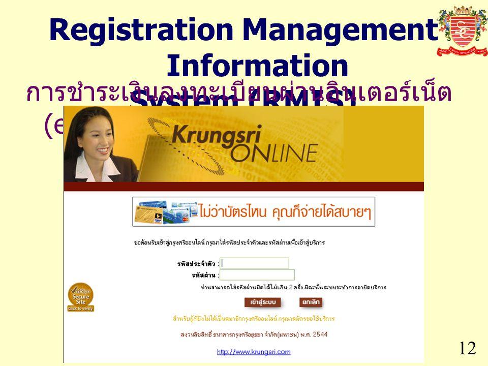 12 Registration Management Information System (RMIS) การชำระเงินลงทะเบียนผ่านอินเตอร์เน็ต (ePayment)