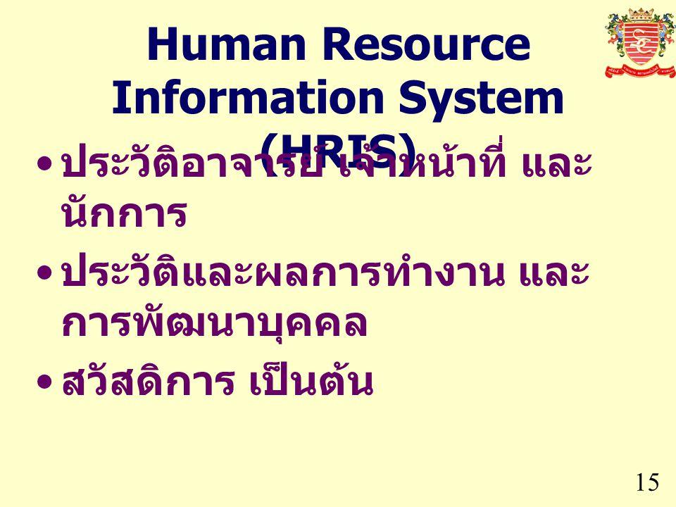 Human Resource Information System (HRIS) 15 ประวัติอาจารย์ เจ้าหน้าที่ และ นักการ ประวัติและผลการทำงาน และ การพัฒนาบุคคล สวัสดิการ เป็นต้น