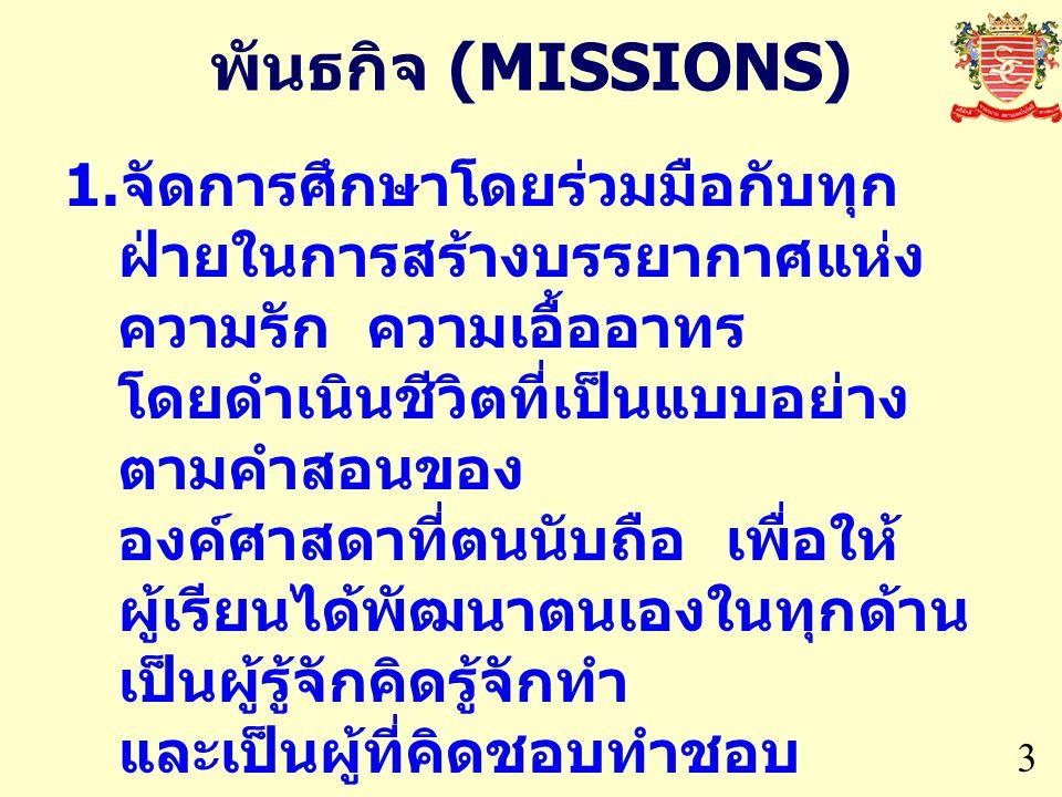 3 พันธกิจ (MISSIONS)  จัดการศึกษาโดยร่วมมือกับทุก ฝ่ายในการสร้างบรรยากาศแห่ง ความรัก ความเอื้ออาทร โดยดำเนินชีวิตที่เป็นแบบอย่าง ตามคำสอนของ องค์ศาส