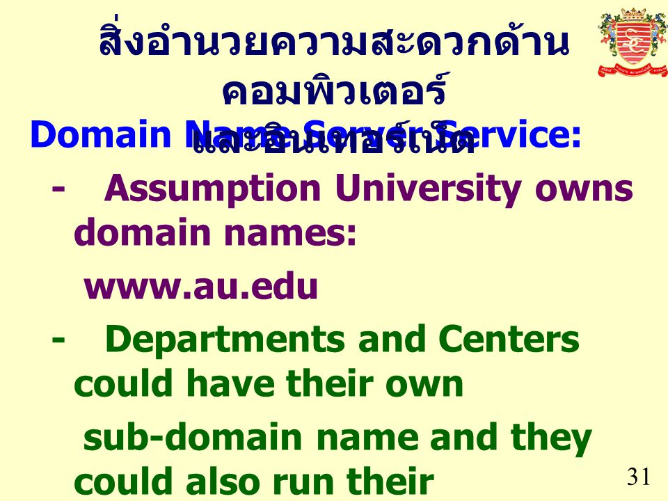 Domain Name Server Service: - Assumption University owns domain names: www.au.edu - Departments and Centers could have their own sub-domain name and they could also run their own sub-domain on their own name servers.