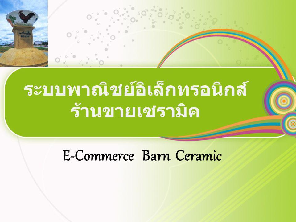 ระบบพาณิชย์อิเล็กทรอนิกส์ ร้านขายเซรามิค E-Commerce Barn Ceramic