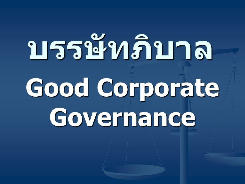 บรรษัทภิบาล 11 การ สร้าง บรรษัทภิ บาลที่ดี ความเข้าใจ ที่ถูกต้อง ความคิด ที่ถูกต้อง ความทุ่มเท ที่ถูกต้อง การกระทำ ที่ถูกต้อง การควบคุม ที่ถูกต้อง การประเมิน และ การปรับแก้ ที่ถูกต้อง