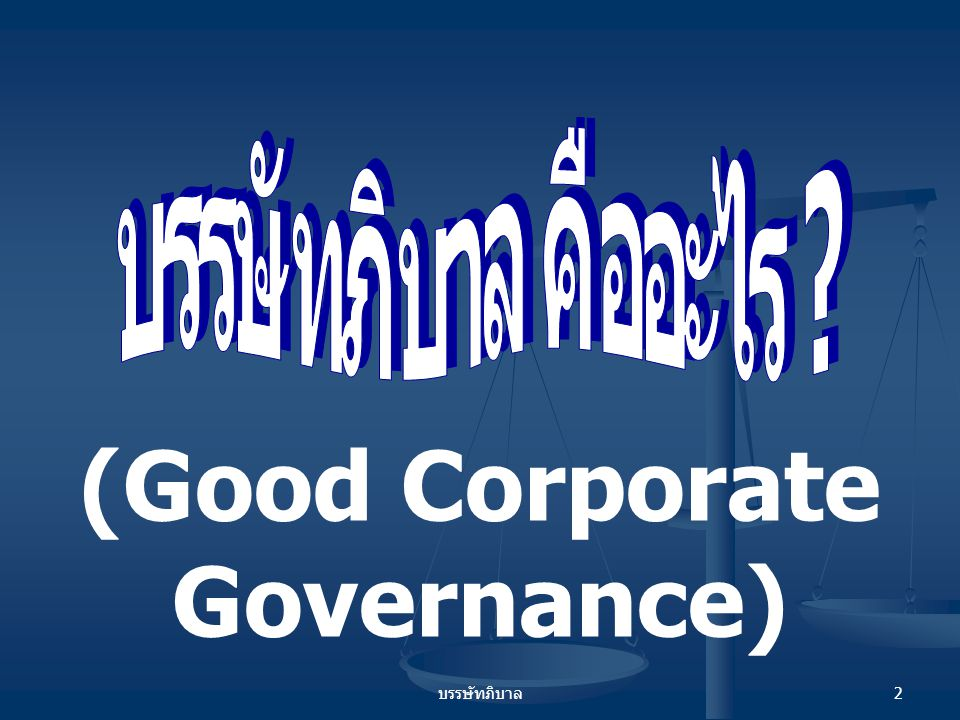 บรรษัทภิบาล 2 (Good Corporate Governance)