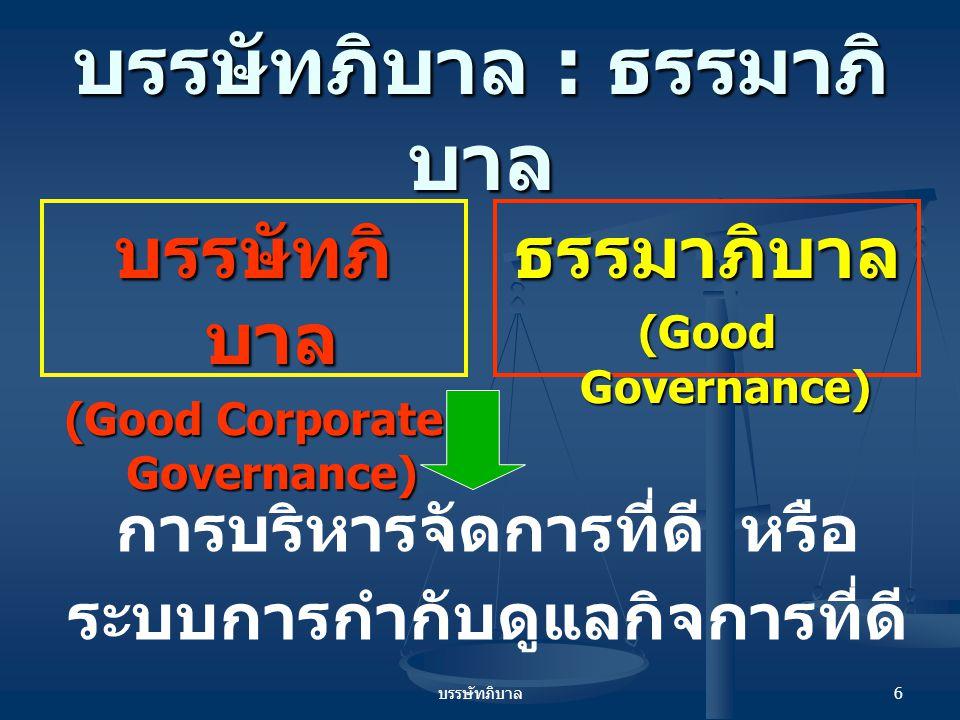 บรรษัทภิบาล 5 โครงสร้างและ กระบวนการ จริยธรรมและ คุณธรรม องค์ประก อบของ บรรษัทภิ บาล ความสามารถและ ภูมิปัญญา  โครงสร้างในองค์การ เช่น คณะกรรมการบริษัท  โครงสร้างจากภาครัฐ เช่น รัฐบาล รัฐสภา ฯลฯ  กระบวนการ เช่น การ ประเมินผล การจูงใจ ฯลฯ  ความ รับผิดชอบ  ความเที่ยง ธรรม  ความมุ่งมั่นใน การพัฒนา  ความซื่อสัตย์  การนำความรู้ สร้างทักษะ ให้เกิดความ ชำนาญ