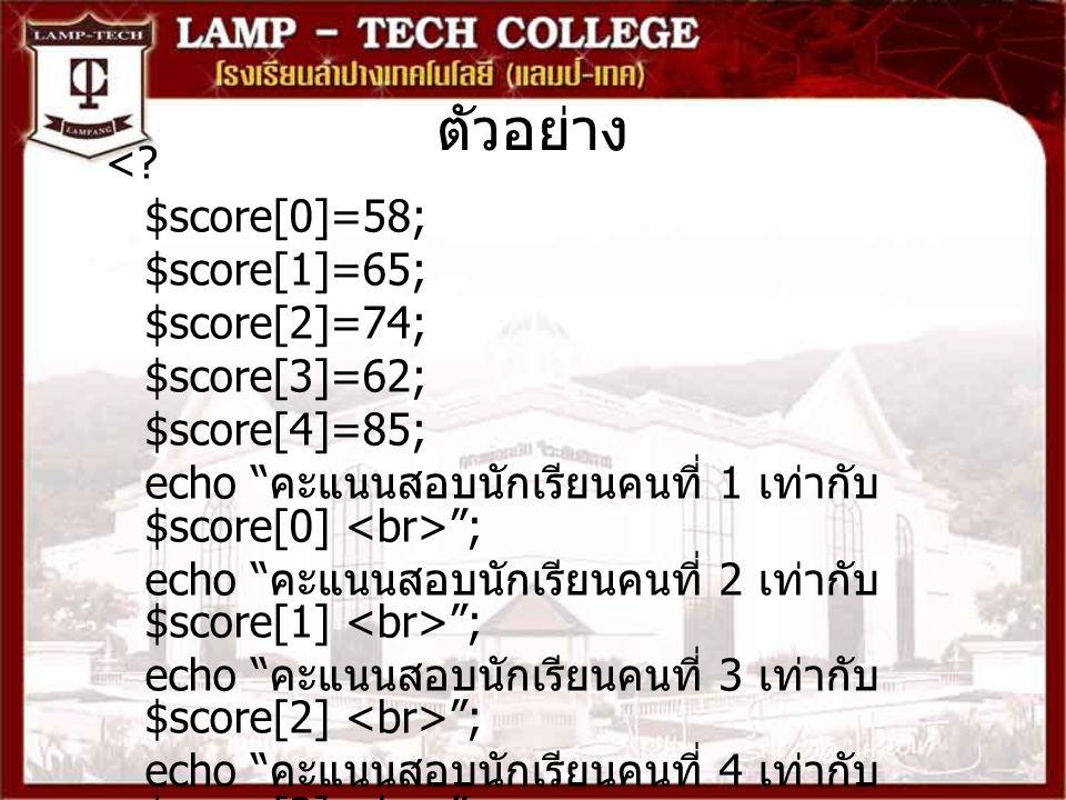 """ตัวอย่าง <? $score[0]=58; $score[1]=65; $score[2]=74; $score[3]=62; $score[4]=85; echo """" คะแนนสอบนักเรียนคนที่ 1 เท่ากับ $score[0] """"; echo """" คะแนนสอบน"""