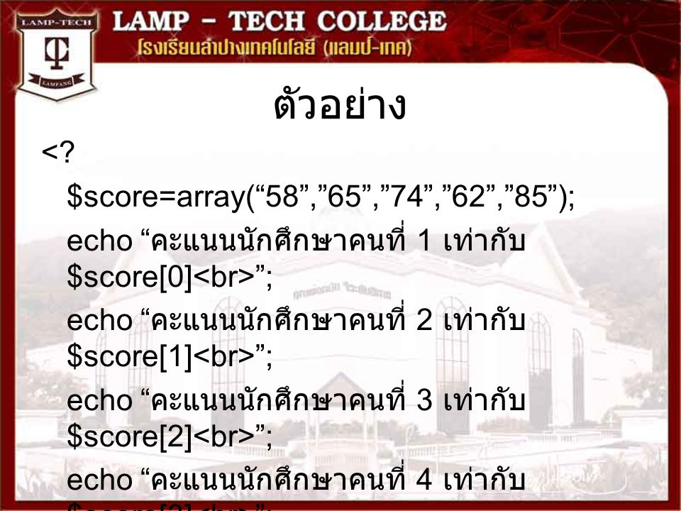"""ตัวอย่าง <? $score=array(""""58"""",""""65"""",""""74"""",""""62"""",""""85""""); echo """" คะแนนนักศึกษาคนที่ 1 เท่ากับ $score[0] """"; echo """" คะแนนนักศึกษาคนที่ 2 เท่ากับ $score[1] """";"""