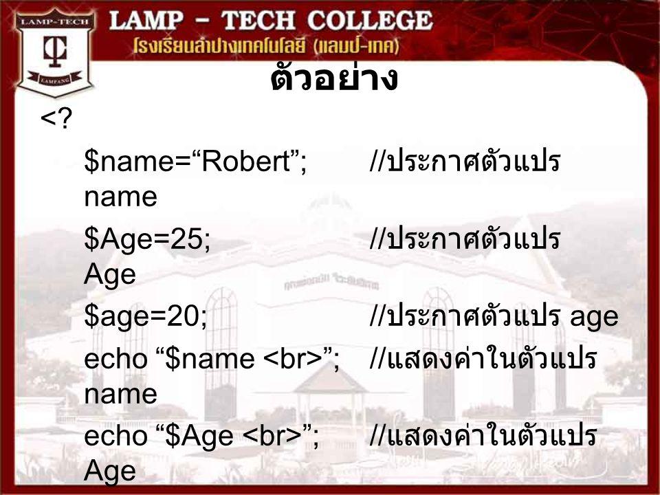 """ตัวอย่าง <? $name=""""Robert"""";// ประกาศตัวแปร name $Age=25;// ประกาศตัวแปร Age $age=20;// ประกาศตัวแปร age echo """"$name """";// แสดงค่าในตัวแปร name echo """"$A"""