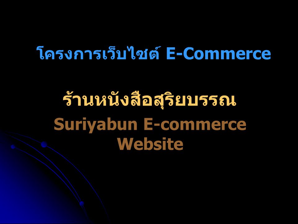 โครงการเว็บไซต์ E-Commerce ร้านหนังสือสุริยบรรณ Suriyabun E-commerce Website