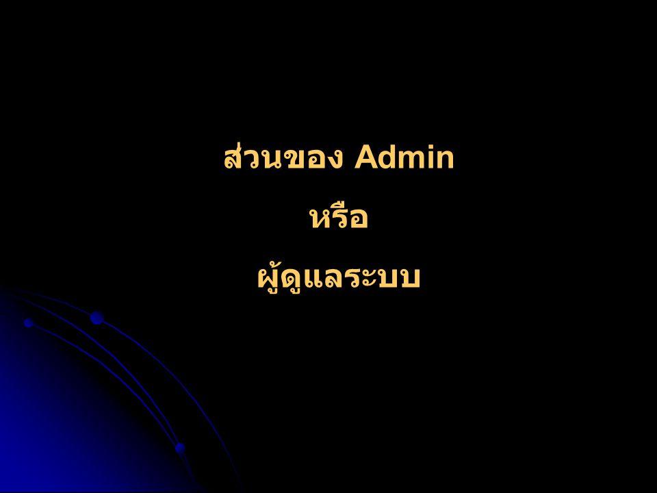 ส่วนของ Admin หรือ ผู้ดูแลระบบ