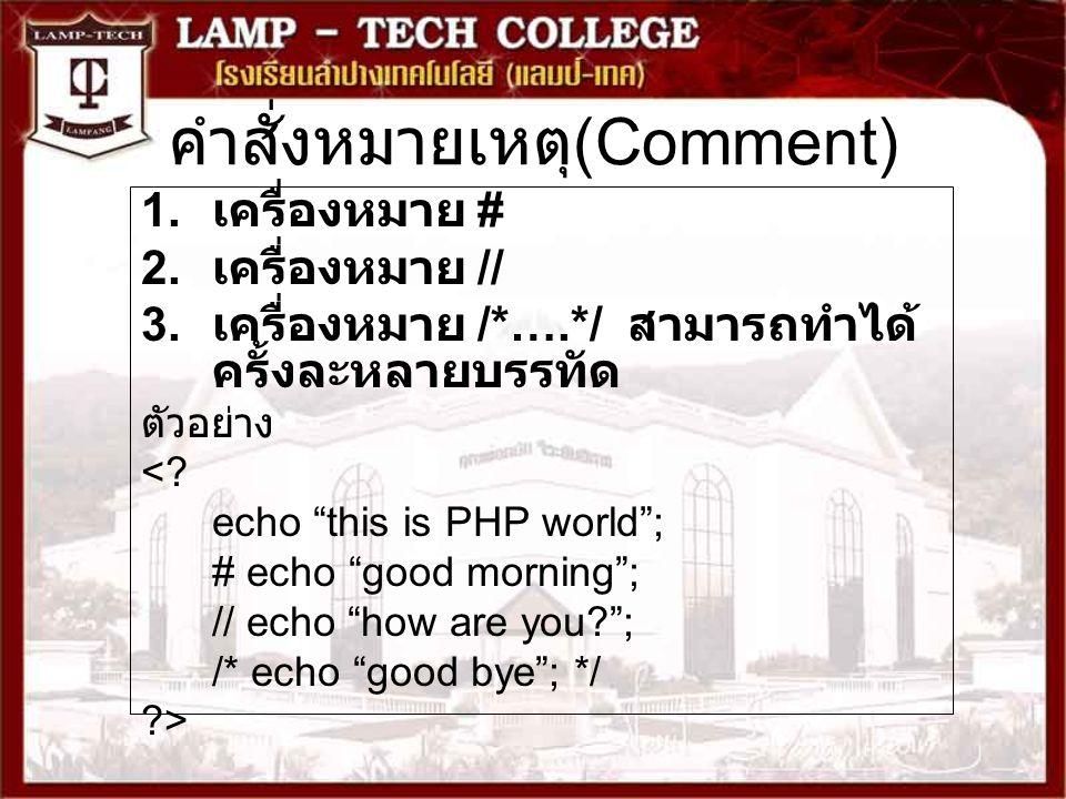 """คำสั่งหมายเหตุ (Comment) 1. เครื่องหมาย # 2. เครื่องหมาย // 3. เครื่องหมาย /*….*/ สามารถทำได้ ครั้งละหลายบรรทัด ตัวอย่าง <? echo """"this is PHP world"""";"""