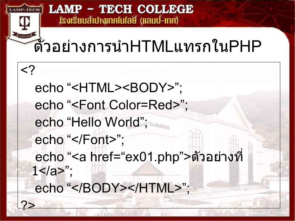 """ตัวอย่างการนำ HTML แทรกใน PHP <? echo """" """"; echo """"Hello World""""; echo """" """"; echo """" ตัวอย่างที่ 1 """"; echo """" """"; ?>"""