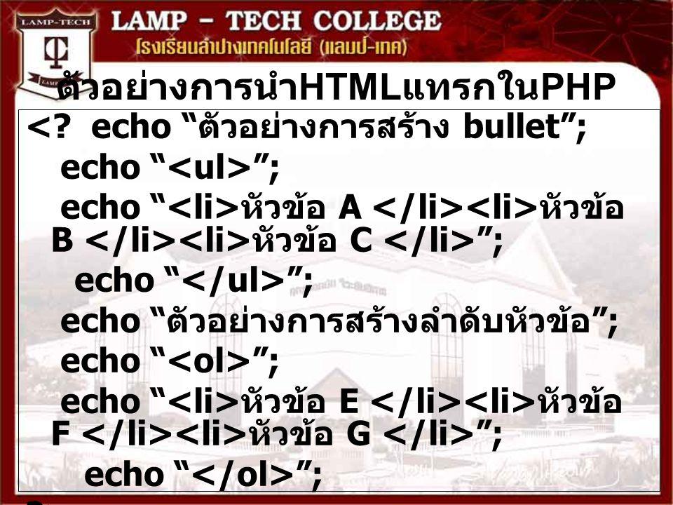 """ตัวอย่างการนำ HTML แทรกใน PHP <? echo """" ตัวอย่างการสร้าง bullet""""; echo """" """"; echo """" หัวข้อ A หัวข้อ B หัวข้อ C """"; echo """" """"; echo """" ตัวอย่างการสร้างลำดั"""