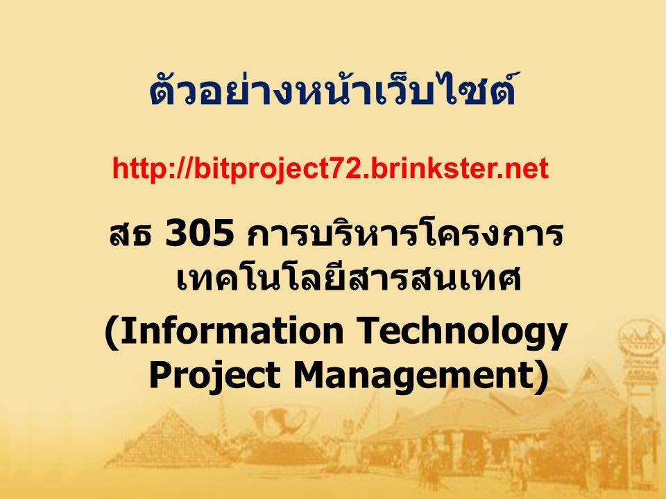 ตัวอย่างหน้าเว็บไซต์ สธ 305 การบริหารโครงการ เทคโนโลยีสารสนเทศ (Information Technology Project Management) http://bitproject72.brinkster.net