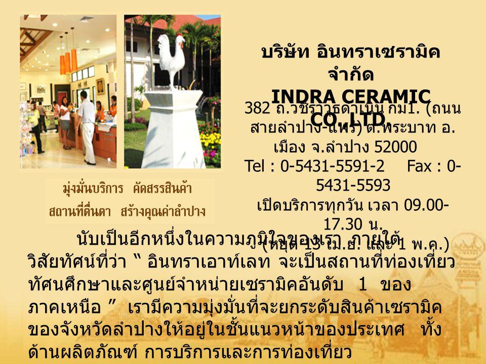 บริษัท อินทราเซรามิค จำกัด INDRA CERAMIC CO.,LTD.382 ถ.