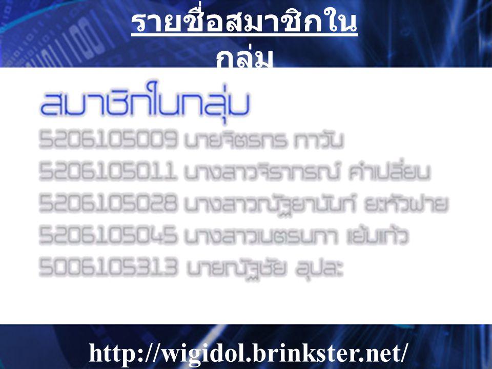 รายชื่อสมาชิกใน กลุ่ม http://wigidol.brinkster.net/