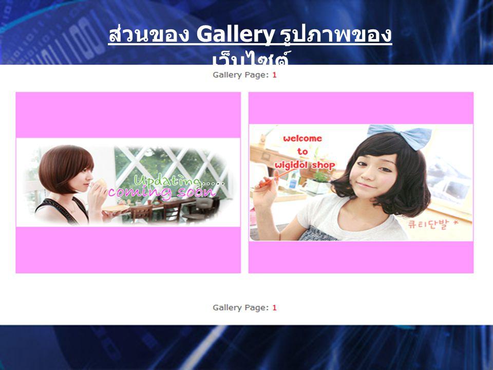 ส่วนของ Gallery รูปภาพของ เว็บไซต์