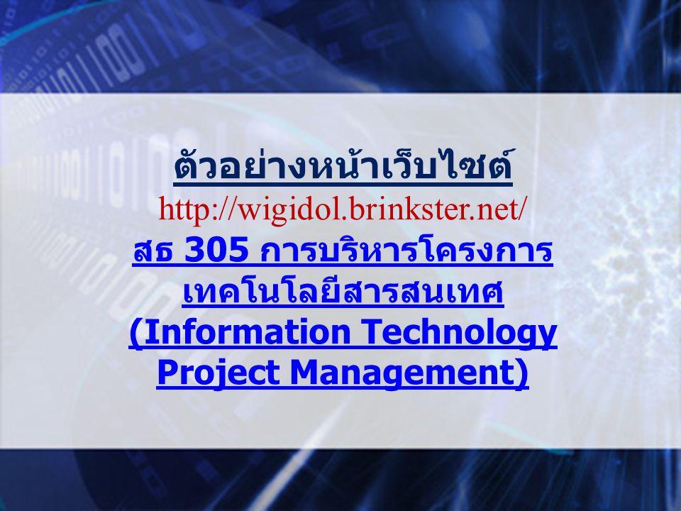 ตัวอย่างหน้าเว็บไซต์ http://wigidol.brinkster.net/ สธ 305 การบริหารโครงการ เทคโนโลยีสารสนเทศ (Information Technology Project Management) สธ 305 การบริ