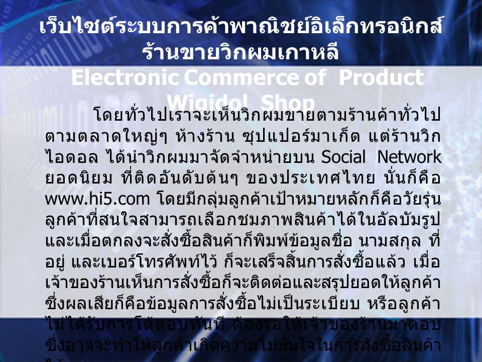 ส่วนของลูกค้าสั่งซื้อสินค้า http:// www.wigidol.com/