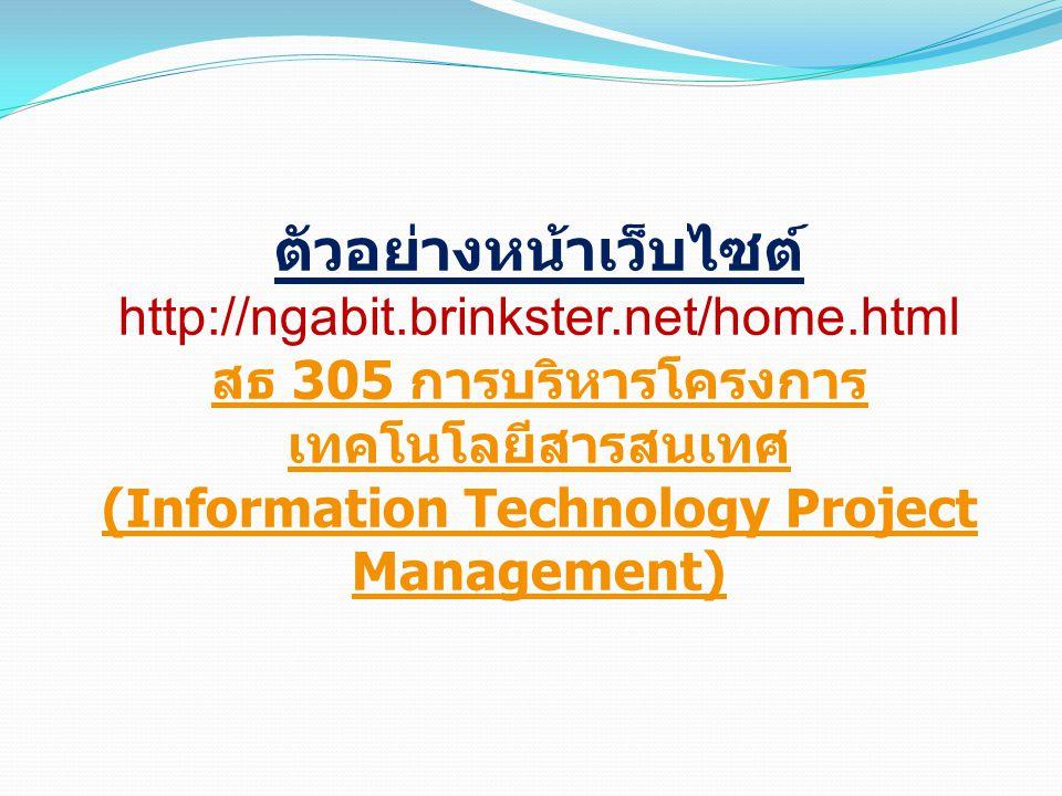 ตัวอย่างหน้าเว็บไซต์ http://ngabit.brinkster.net/home.html สธ 305 การบริหารโครงการ เทคโนโลยีสารสนเทศ สธ 305 การบริหารโครงการ เทคโนโลยีสารสนเทศ (Inform