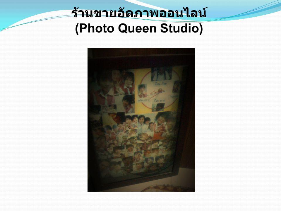 ร้านขายอัดภาพออนไลน์ (Photo Queen Studio)