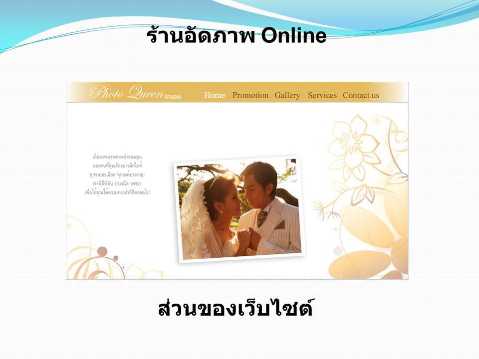 ตัวอย่างหน้าเว็บไซต์ http://ngabit.brinkster.net/home.html สธ 305 การบริหารโครงการ เทคโนโลยีสารสนเทศ สธ 305 การบริหารโครงการ เทคโนโลยีสารสนเทศ (Information Technology Project Management)