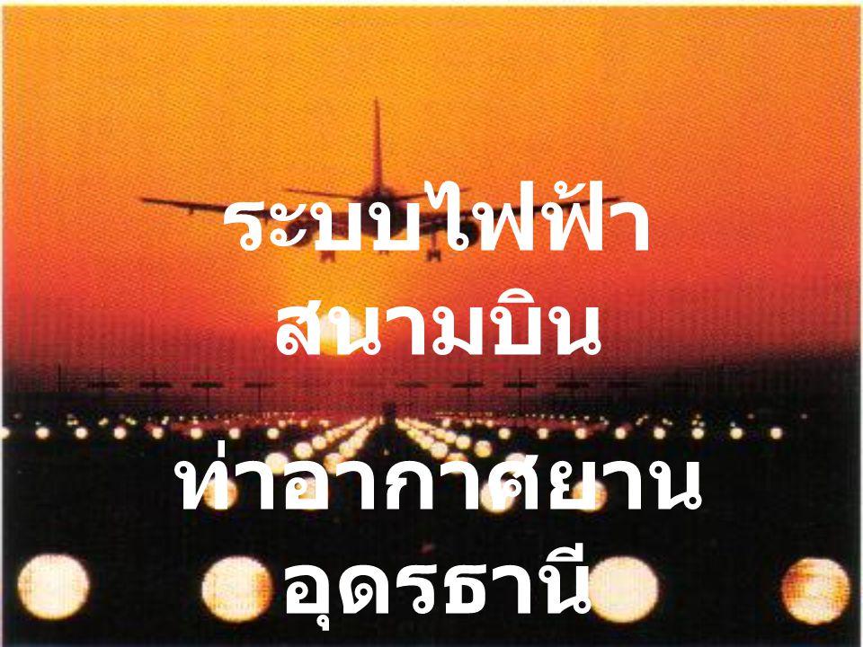 ระบบไฟฟ้า สนามบิน ท่าอากาศยาน อุดรธานี