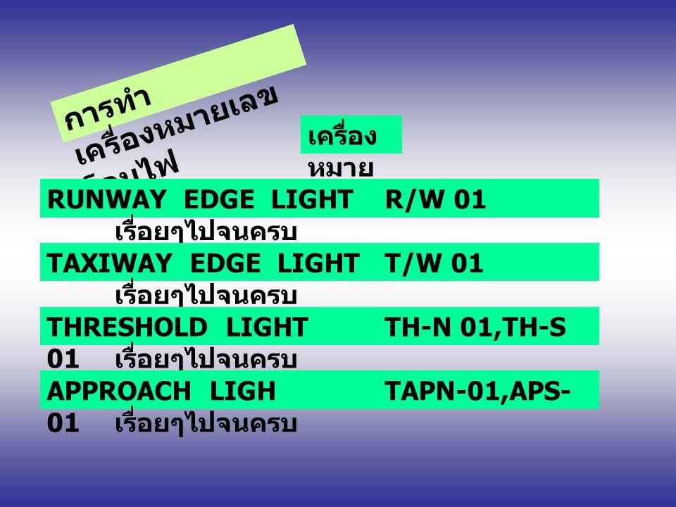การทำ เครื่องหมายเลข โคมไฟ RUNWAY EDGE LIGHTR/W 01 เรื่อยๆไปจนครบ TAXIWAY EDGE LIGHTT/W 01 เรื่อยๆไปจนครบ THRESHOLD LIGHTTH-N 01,TH-S 01 เรื่อยๆไปจนคร