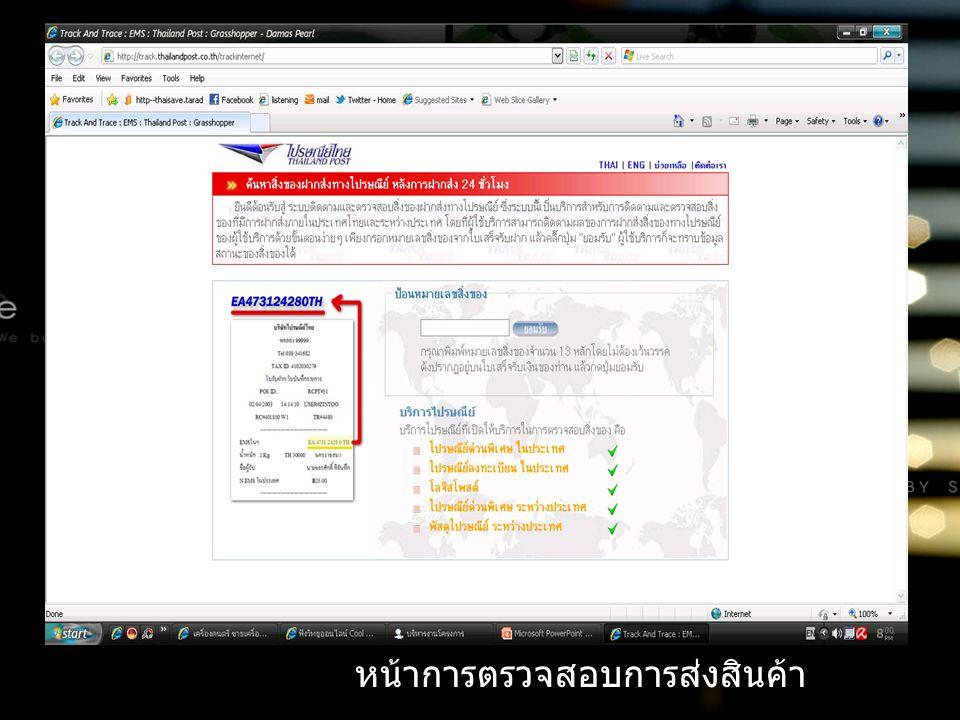 หน้าการตรวจสอบการส่งสินค้า