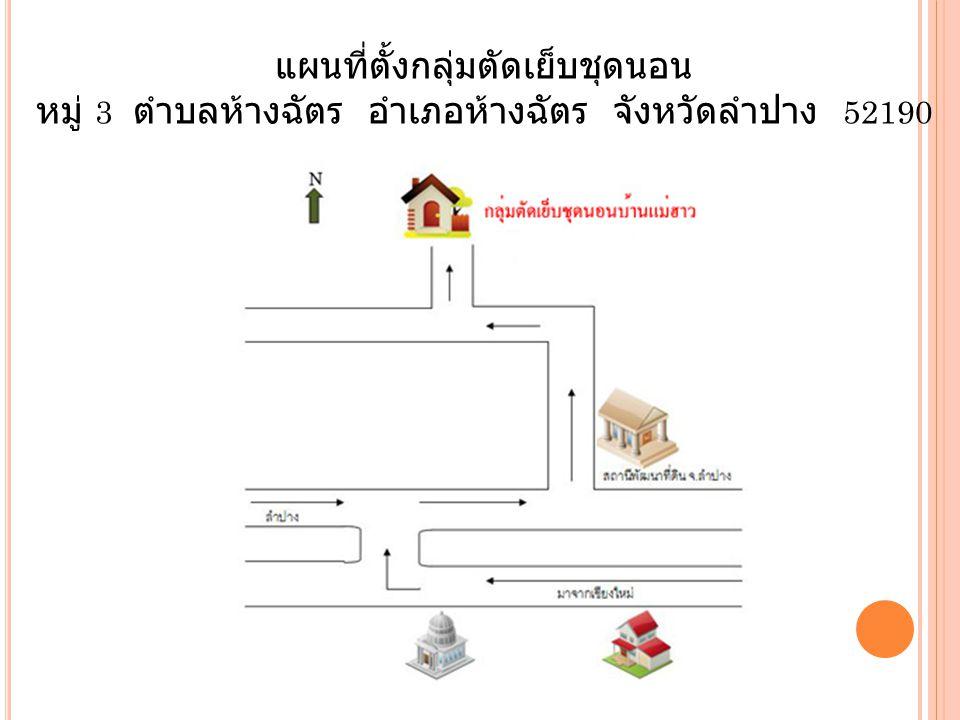 แผนที่ตั้งกลุ่มตัดเย็บชุดนอน หมู่ 3 ตำบลห้างฉัตร อำเภอห้างฉัตร จังหวัดลำปาง 52190