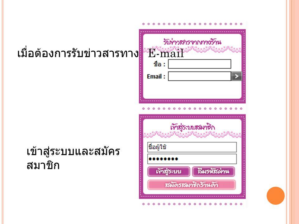 เมื่อต้องการรับข่าวสารทาง E-mail เข้าสู่ระบบและสมัคร สมาชิก