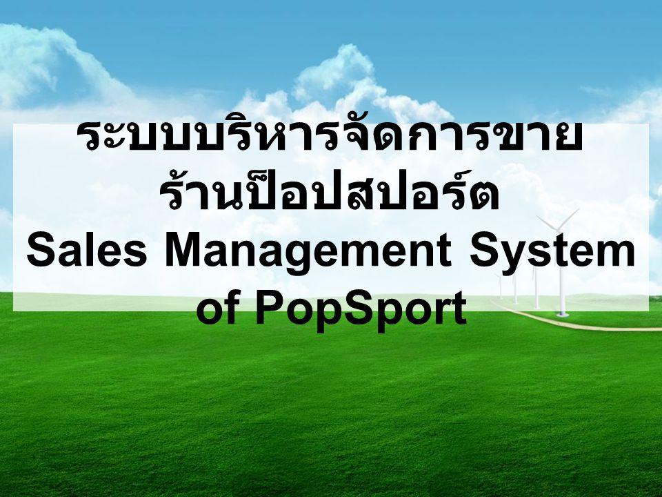 ระบบบริหารจัดการขาย ร้านป็อปสปอร์ต Sales Management System of PopSport