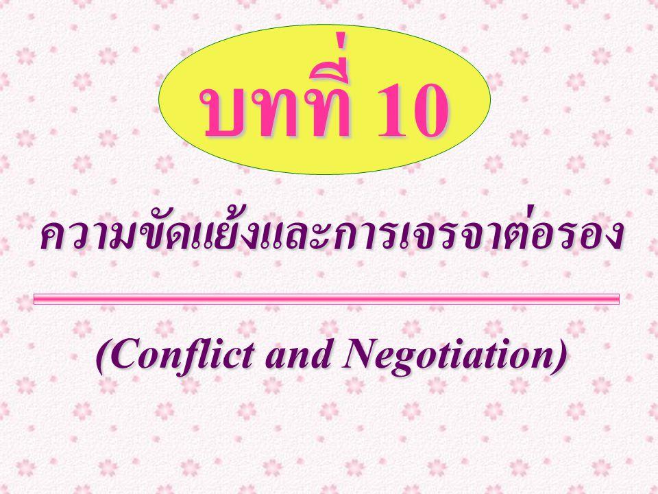 บทที่ 10 ความขัดแย้งและการเจรจาต่อรอง (Conflict and Negotiation)