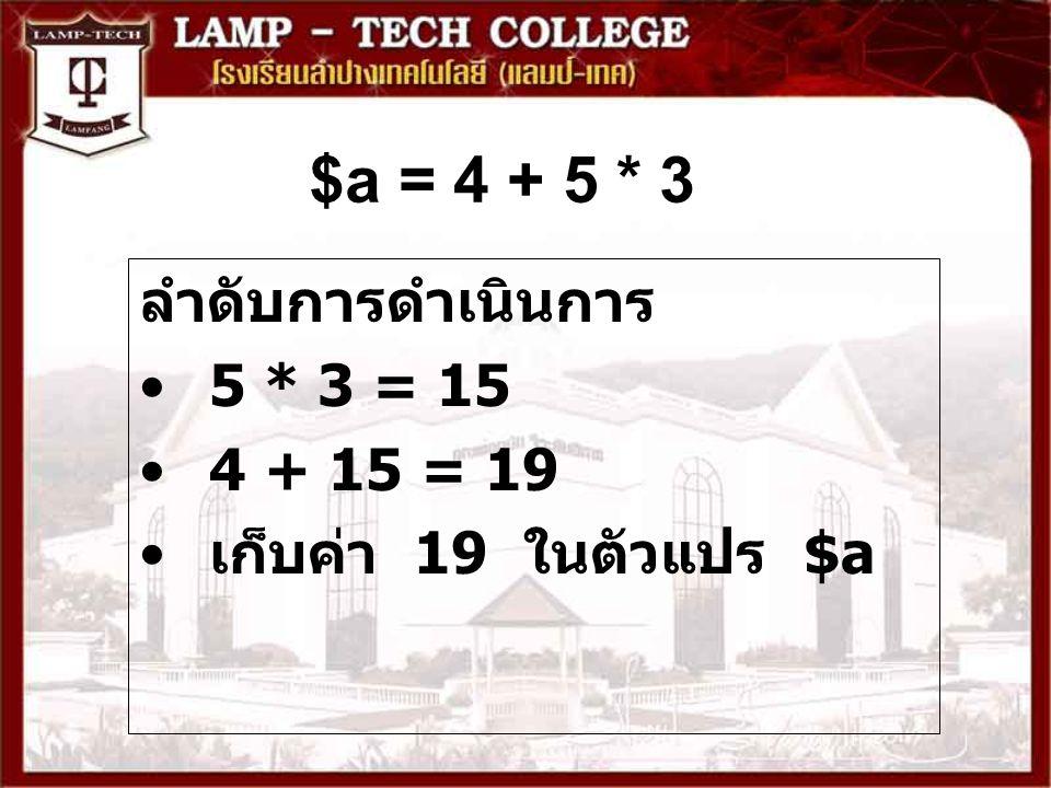 $a = 4 + 5 * 3 ลำดับการดำเนินการ 5 * 3 = 15 4 + 15 = 19 เก็บค่า 19 ในตัวแปร $a